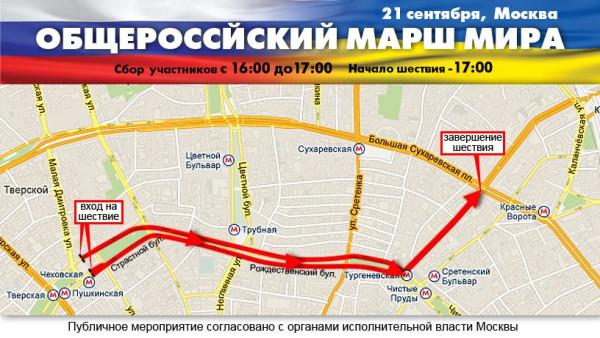 Марш Мира 21 сентября