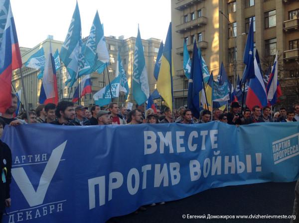 Марш Мира 21 сентября 2014 года (2)