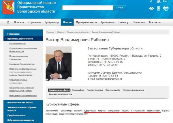 Виктор Рябишин, курирующий вопросы гражданской защиты