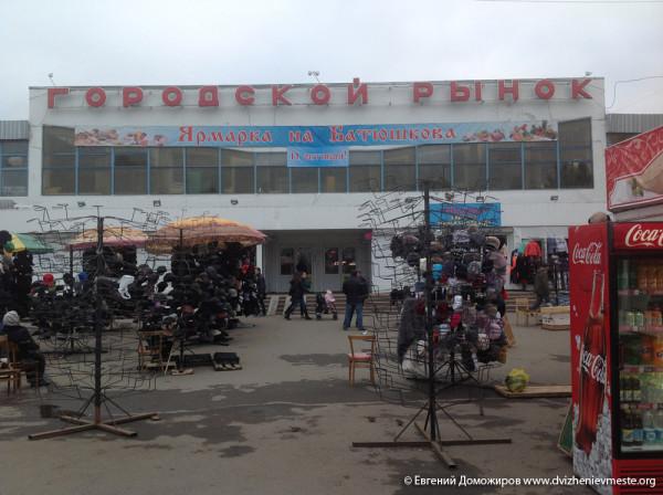 Вологодский городской рынок (11)