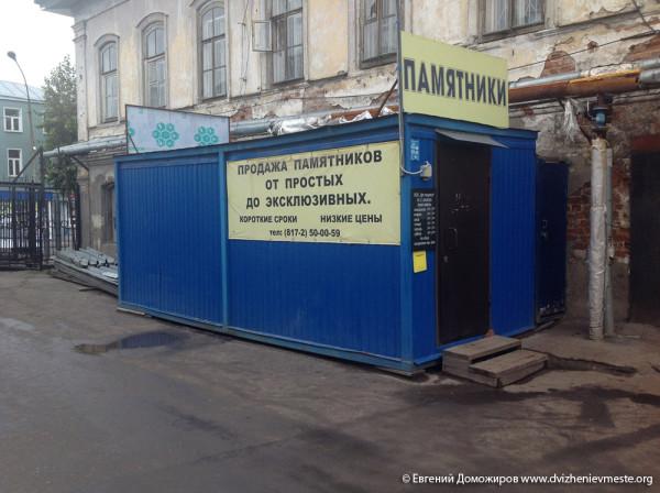 Вологодский городской рынок (19)