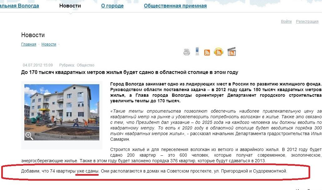 Добавим, что 74 квартиры уже сданы. Они располагаются в домах на Советском проспекте, ул. Пригородной и Судоремонтной