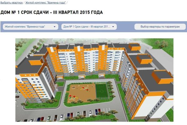Жилой комплекс Времена года. дом номер 1. Вологда