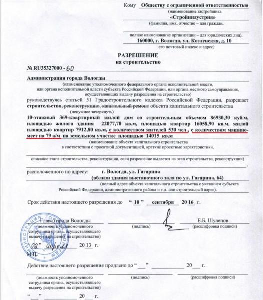 жилой комплекс Времена года. Вологда. Разрешение на строительство. jpg