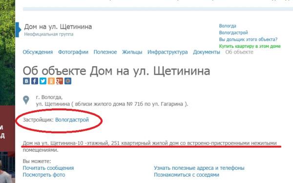 Вологдастрой застройщик Щетинина 7