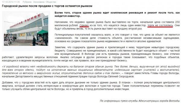 Новость о продаже и непродаже Вологодского городского рынка