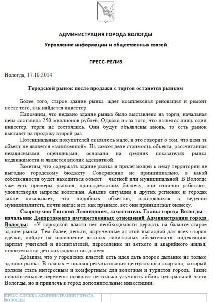 Пресс-релиз о продаже и непродаже Вологодского городского рынка