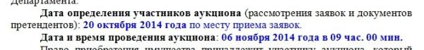 Дата определения участников аукциона по Вологодскому городскому рынку