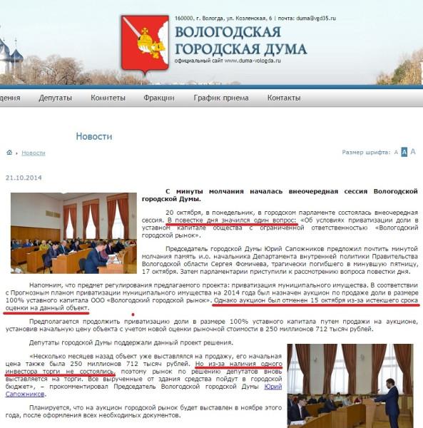 Сессия Гордумы по продаже Вологодского городского рынка