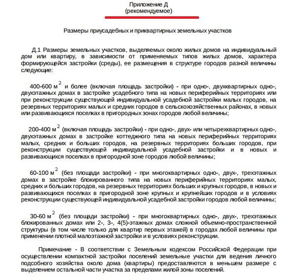 Приложение Д к Своду Правил 42.13330.2011
