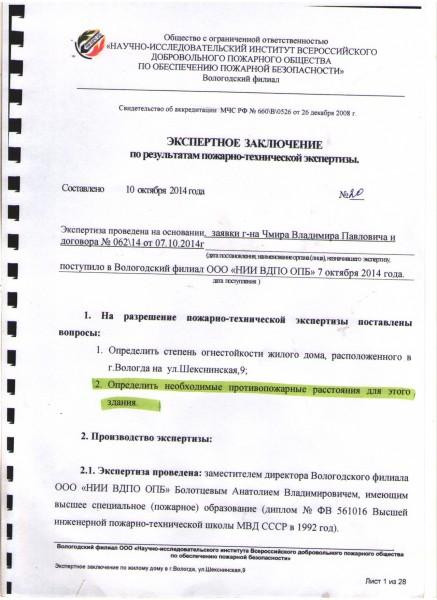 Пожарная экспертиза по Шекснинской (1)