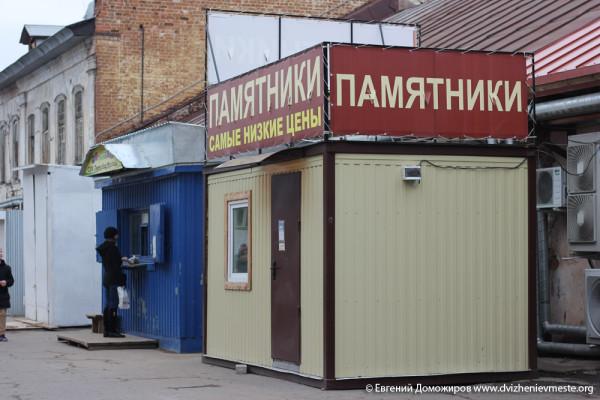 Вологодский городской рынок (38)