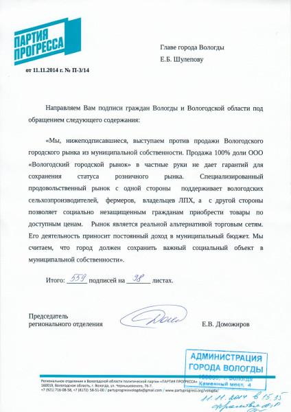 Письмо по рынку в Администрацию Вологды