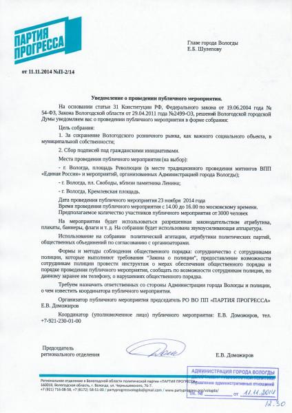 Уведомление о собрании по рынку в Администрацию Вологды