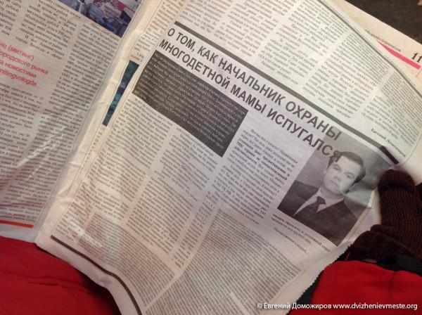 Арест газеты Популярная политика движения Вместе (5)