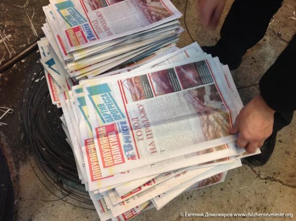 Арест газеты Популярная политика движения Вместе (6)