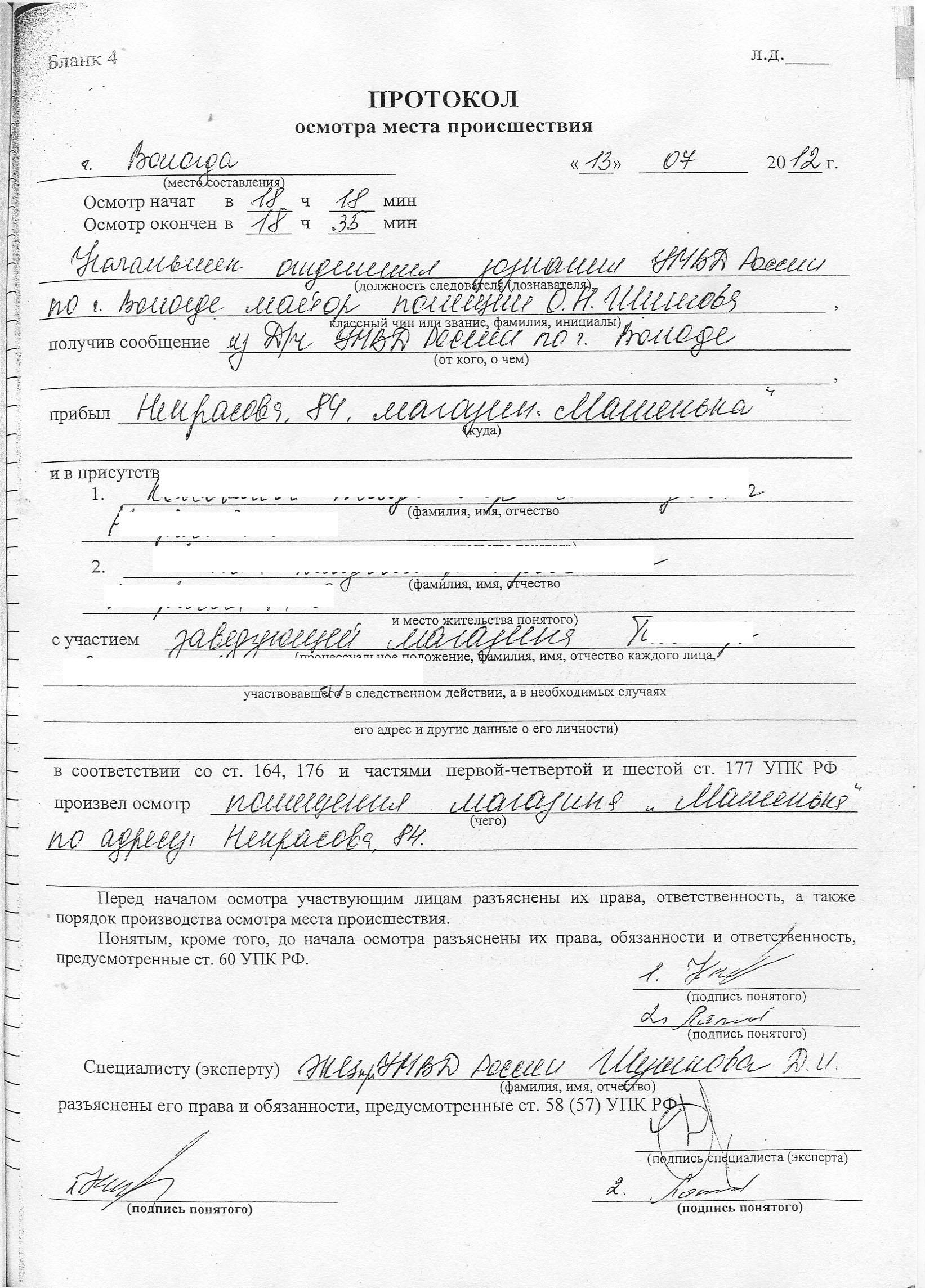 Материалы УД по листовке ЕР_Движение Вместе-43