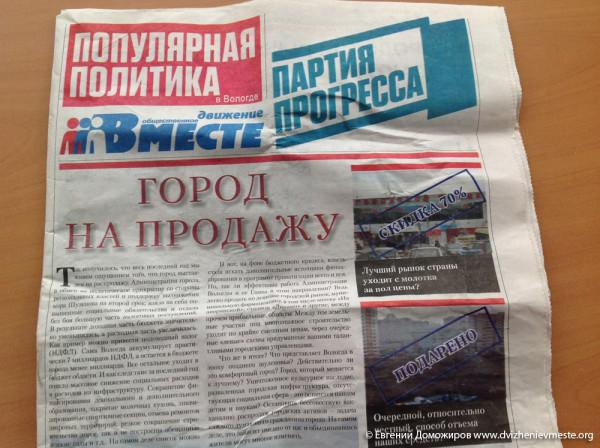 Арест газеты Популярная политика движения Вместе (9)