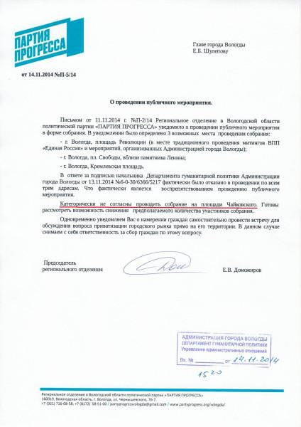 Ответ наответ о собрании по рынку в Администрацию Вологды