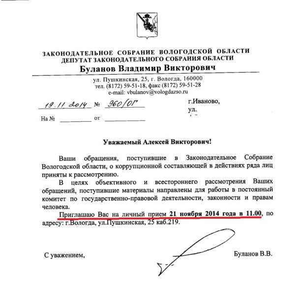 Депутат Буланов ответ в Иваново на сигналы о коррупции