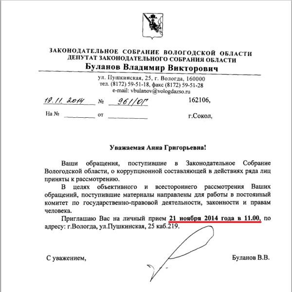 Депутат Буланов ответ на сигналы о коррупции 4 письмо