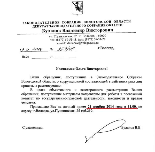 Депутат Буланов ответ на сигналы о коррупции 5 письмо