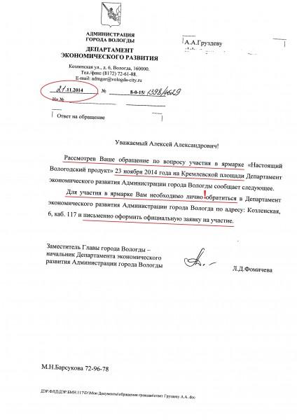 Департамент экономического развития Администрации города Вологды