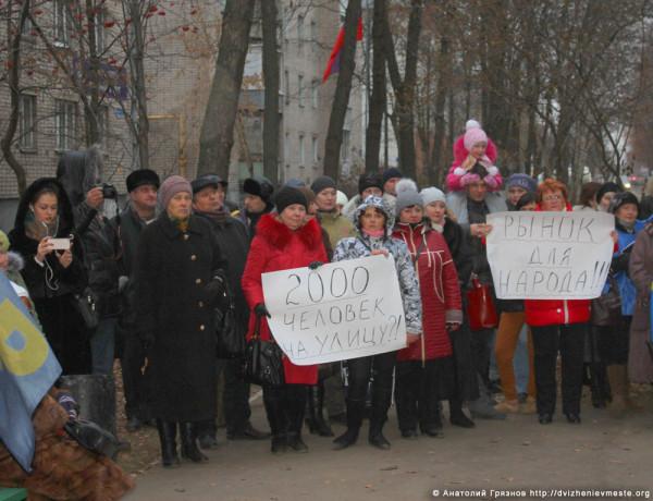 митинг 23 ноября 2014 года в защиту муниципального рынка (18)