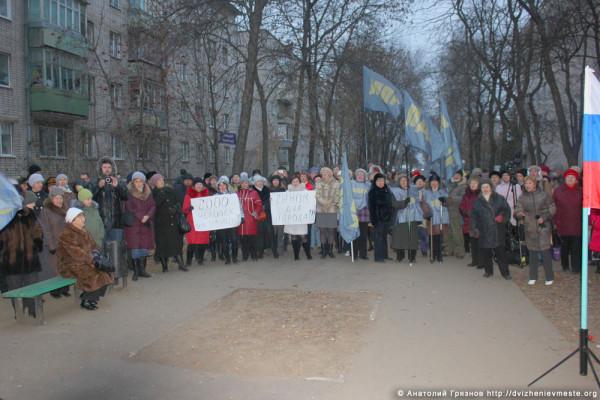 митинг 23 ноября 2014 года в защиту муниципального рынка (34)
