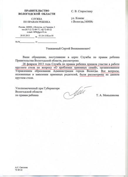 Ответ Правительства от февраля 2013 года