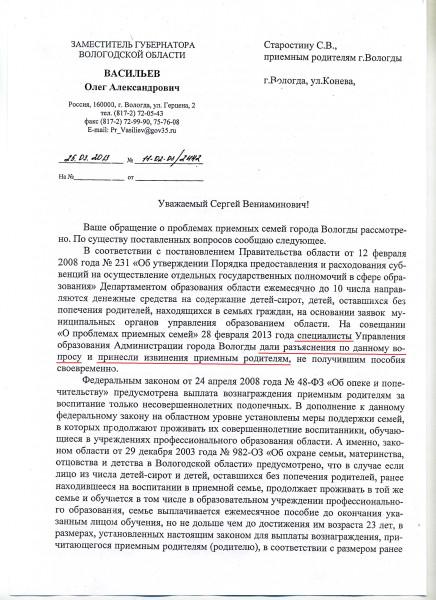 Ответ замгубернатора Васильева (1)