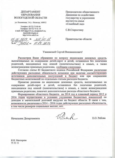 Ответ Правительства от мая 2014 года