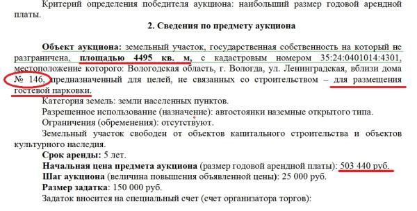 Аукцион на парковку Ленинградская 146