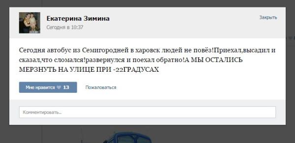 Отмена автобуса в Семигородней