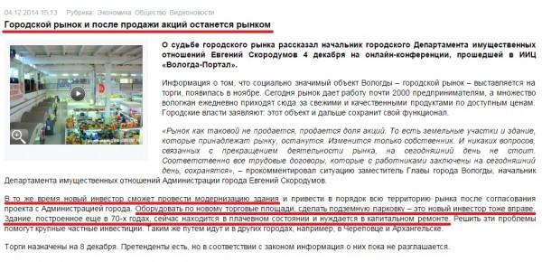 Очередные лживые обещания от АдГорода Вологды