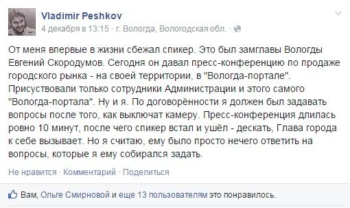 Скородумов сбежал от журналистов
