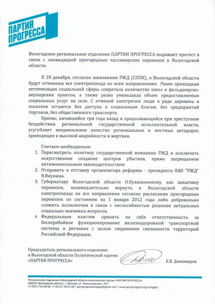 Заявление Партии Прогресса по электричкам