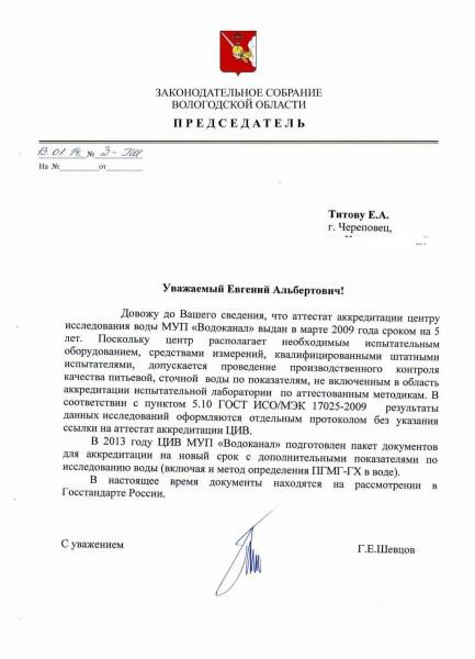 140113-ZakS35-Titov
