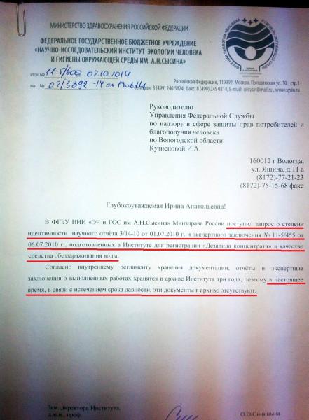 Отсутствие документов в НИИ