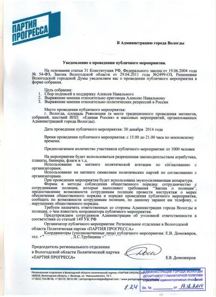 пикет и митинг за Навального-1