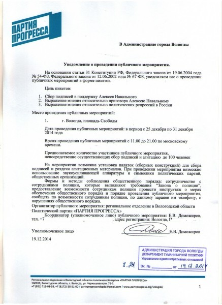 пикет и митинг за Навального-2