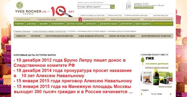 Ив Роше, как родоначальник Майдана в России