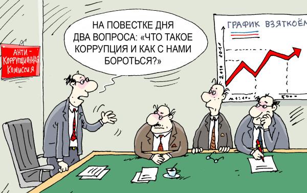 Коррупция и чиновники