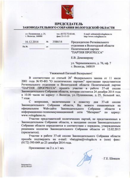 Приглашение Партии Прогресса к участию в 37 сессии Заксобрания