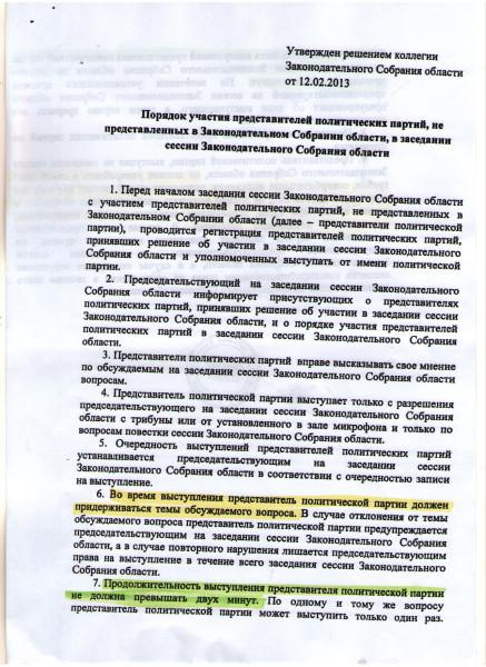 порядок участия в сессии ЗСО-1