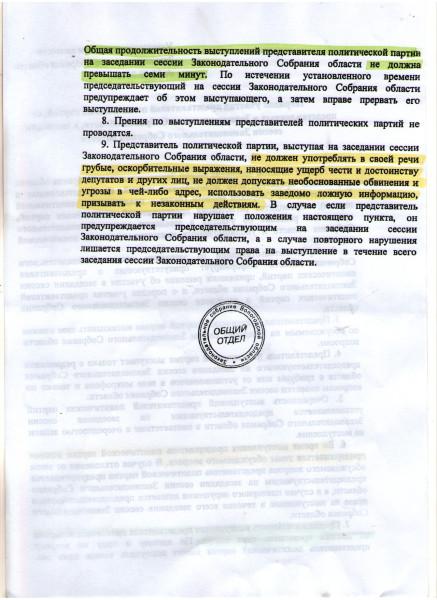 порядок участия в сессии ЗСО-2