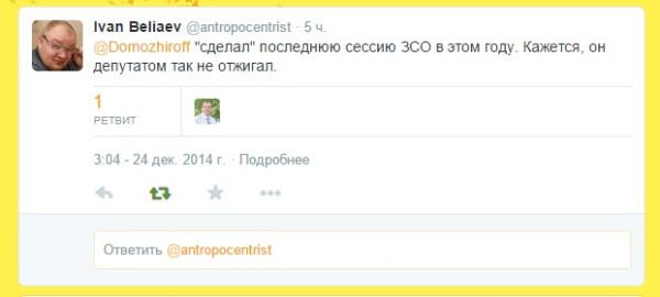 Иван Беляев о 37 сессии ЗСО и Доможирове
