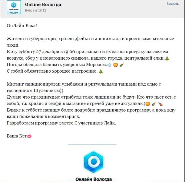 Онлайн-елка и приговор Навального