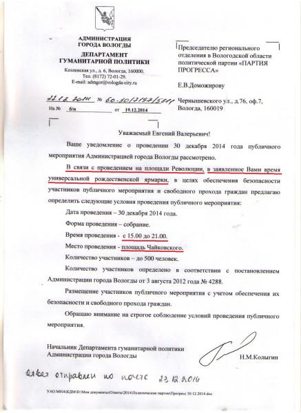 АдГорода отказ по пикетамНавальному-1
