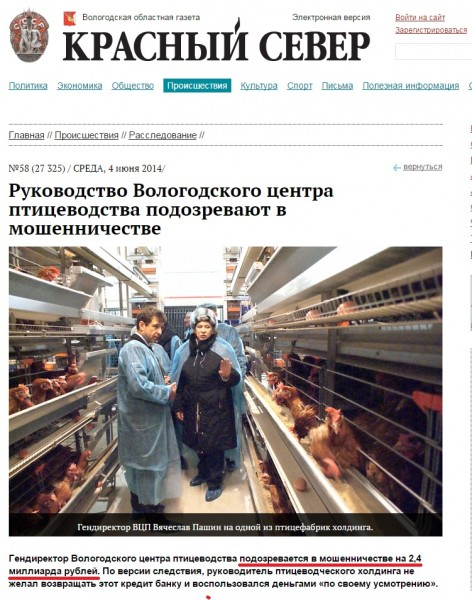 Вячеслав Пашин подозревается в мошенничестве